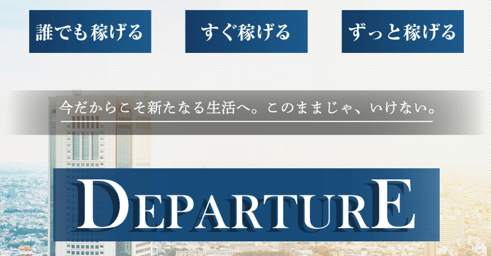 DEPARTURE (デパーチャー) で毎月20万円稼げるって本当?詐欺なのでは?評判、評価を検証!