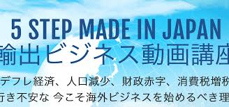 5STEP MADE IN JAPAN輸出ビジネス動画講座は稼げない?口コミや評判は?詐欺?