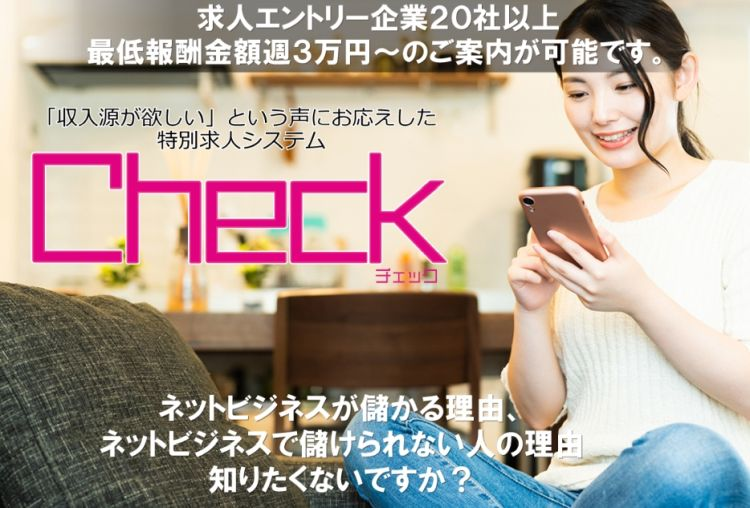 CHECK(チェック)の評判は?怪しい詐欺?評価・評判は?